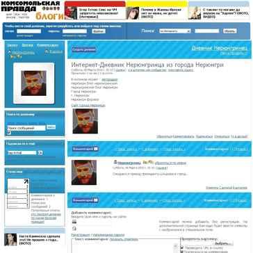нерюнгринец на кп.ру блог