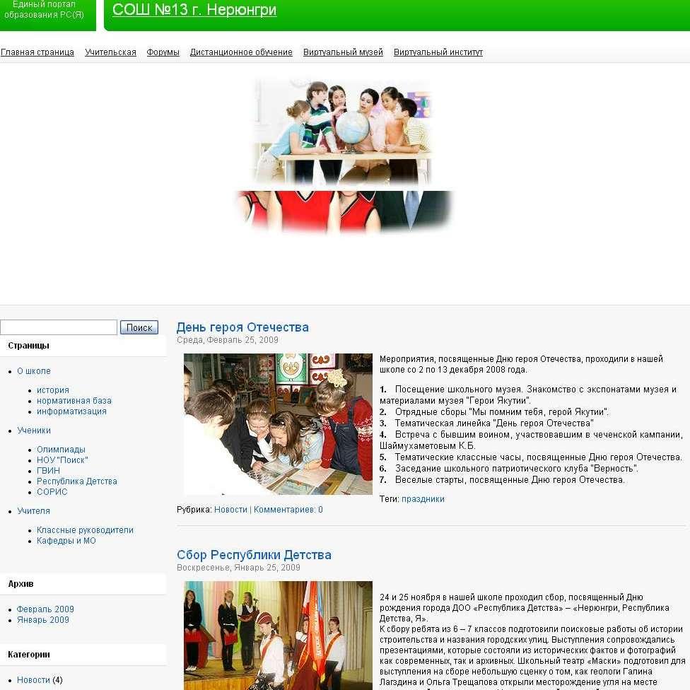 сайт бывшей 13-й школы Нерюнгри