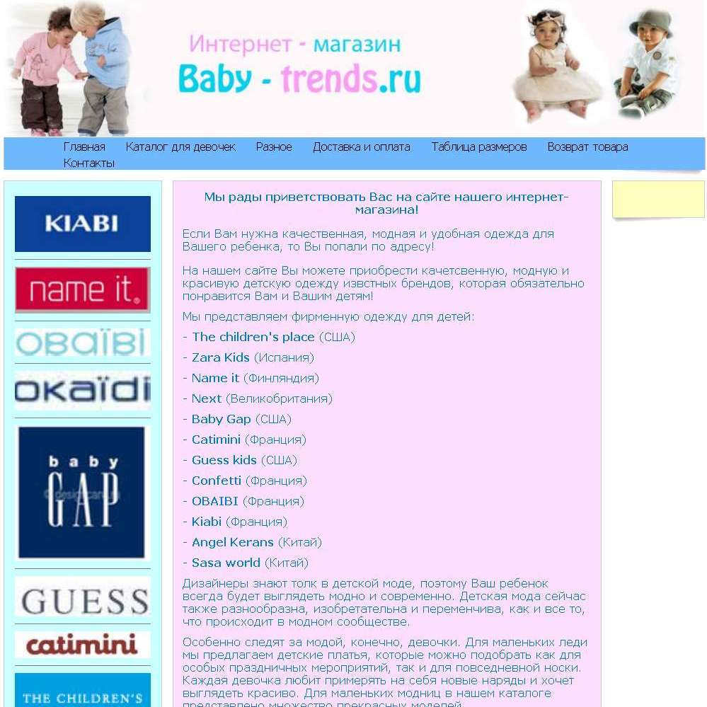 интернет-магазин Baby-trends.ru