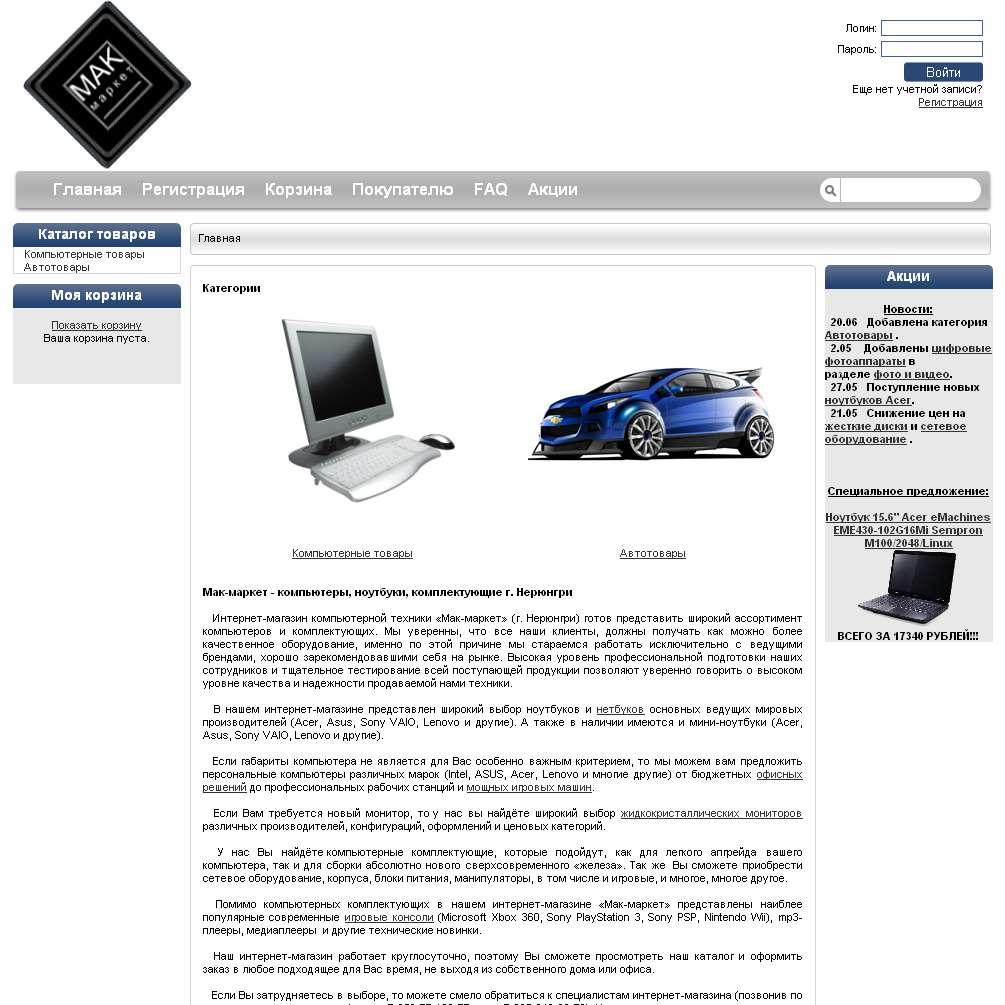 мак-маркет сайт Нерюнгри сменил правообладателя