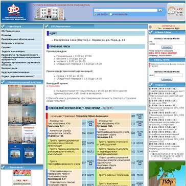 сайт переехал из Нерюнгри в Пензу