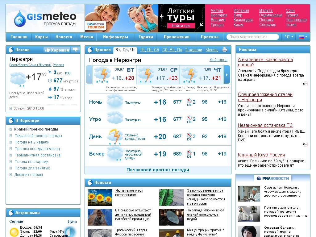 Погода в ложке на 14 дней