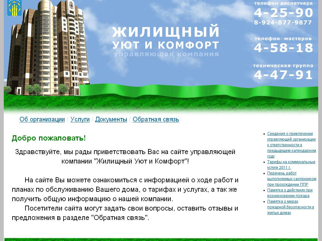 ГБУ ЖИЛИЩНИК РАЙОНА ФИЛИДАВЫДКОВО