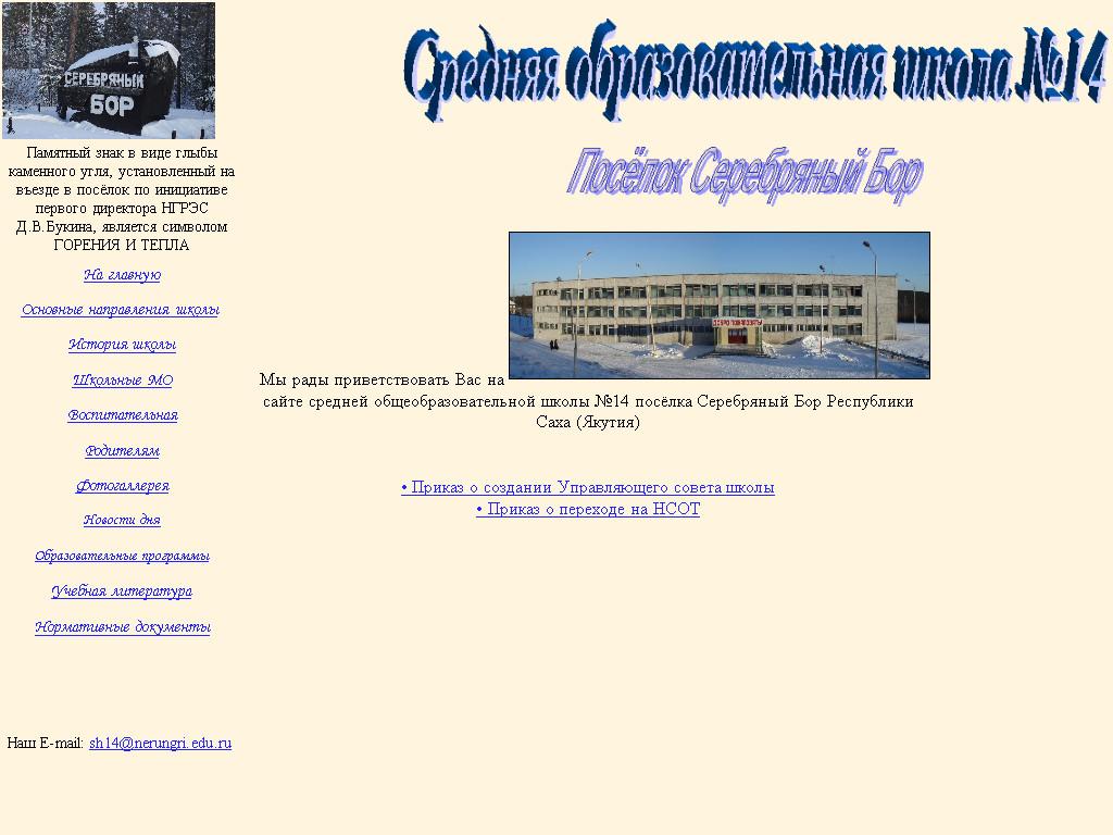 Больница в иркутске железнодорожная